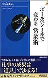 ボールペン1本で変わる営業術 (青春新書INTELLIGENCE)