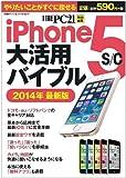iPhone5s/c大活用バイブル 2014年最新版 (日経BPパソコンベストムック)