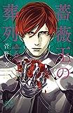 薔薇王の葬列 6 (プリンセス・コミックス)