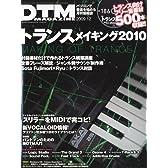 DTM MAGAZINE (マガジン) 2009年 12月号 [雑誌]