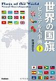 世界の国旗ビジュアル大事典