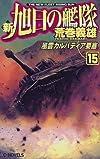 新・旭日の艦隊〈15〉風雲カルパティア要塞 (C・NOVELS)