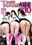 アブナイ!!Tバック学園の大暴走Vol.10 [DVD]