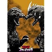 【Amazon.co.jp限定】ゴジラVSスペースゴジラ 東宝DVD名作セレクション (『シン・ゴジラ』ポストカード付)