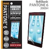 レイ・アウト SoftBank PANTONE 6 200SH用 気泡軽減高光沢防指紋保護フィルム2枚RT-200SHF/C2