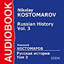 Russian History, Volume 3 [Russian Edition] Audiobook by Nikolay Kostomarov Narrated by Leontina Brotskaya