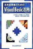 土木技術者のためのVisual Basic活用