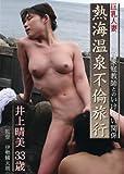 巨乳人妻 熱海温泉不倫旅行(HFD-01)