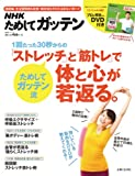 NHKためしてガッテン1回たった30秒からの「ストレッチ」と「筋トレ」で体と心が若返る。DVD付き (主婦と生活生活シリーズ)