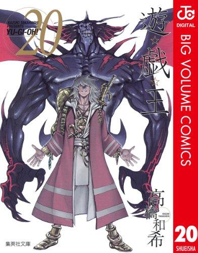 遊☆戯☆王 モノクロ版 20 (ジャンプコミックスDIGITAL)