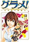 グ・ラ・メ! ~大宰相の料理人~ 第6巻 2008年08月09日発売