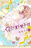 170cm★オトメチカ(6)(分冊版) (なかよしコミックス)