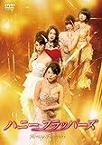 ハニー・フラッパーズ -スタンダード・エディション-[DVD]