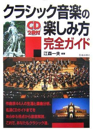 クラシック音楽の楽しみ方完全ガイドCD2枚付―主要楽曲150曲以上を紹介入門書を超えた充実度
