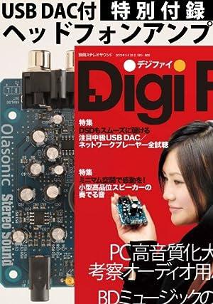 DigiFi No.10 特別付録ヘッドフォンアンプつき