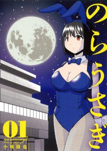 のらうさぎ (1) (ヤングガンガンコミックス)