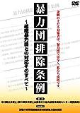 暴力団排除条例 組織暴力団との対応そのすべて[DVD]