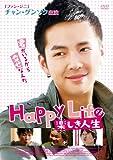 楽しき人生 [DVD]