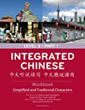 img - for Integrated Chinese: Level 2, Part 1 Workbook (Simplified and Traditional Character, 3rd Edition) (Chinese Edition) book / textbook / text book