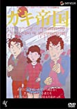 ガキ帝国 [DVD]