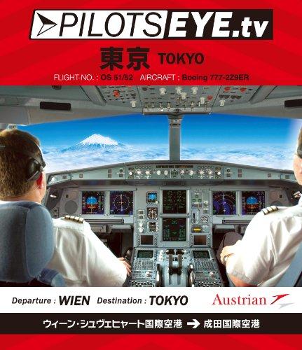 PILOTS EYE.tv WIEN→TOKYO [Blu-ray]