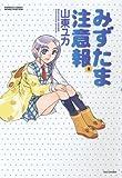 みずたま注意報 2 (バンブー・コミックス)