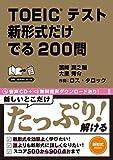 CD付 TOEICテスト