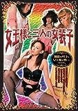 女王様と 三人の女装子 【CRZ-204】