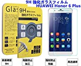 Danyee® HUAWEI Honor 6 Plus 強化ガラス保護フィルム 0.33mm超薄 9H硬度 2.5D 正規品 ラウンドエッジ加工 Honor 6 Plus ガラスフィルム Honor 6 Plus 保護フィルムHonor 6 Plus 保護シート (Honor 6 Plus)