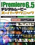 Adobe Premiere 6.5デジ&#x...