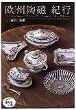 欧州陶磁紀行—マイセン|ウェッジウッド|セーヴル (ほたるの本)