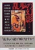 乱歩の幻影 (ちくま文庫)
