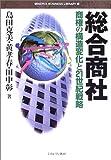 総合商社―商権の構造変化と21世紀戦略 (MINERVA BUSINESS LIBRARY)