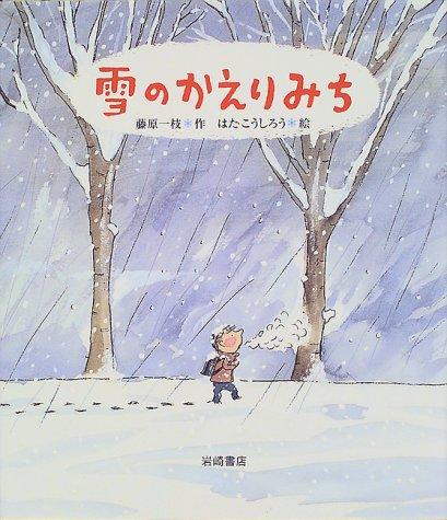 雪のかえりみち (えほん・ハートランド)