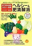 目で見る食品カロリー辞典 (ヘルシー&肥満解消2005年最新版) (Gakken hit mook)