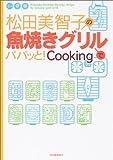 松田美智子の魚焼きグリルでパパッと!クッキング