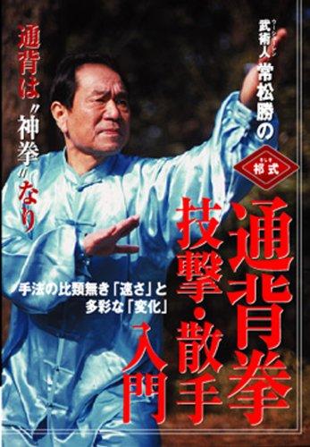 祁式通背拳技撃・散手入門[DVD]