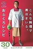 こんな料理で男はまいる。 2おふくろレシピ<こんな料理で男はまいる。> (カドカワ・ミニッツブック)