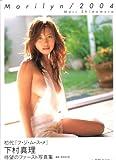 Marilyn/2004—下村真理写真集