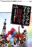 セクシュアルマイノリティ【第2版】