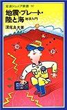 地震・プレート・陸と海―地学入門 (岩波ジュニア新書 (92))