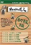 カラオケ上達DVDの決定版・初級編