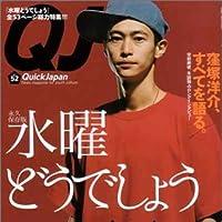 クイック・ジャパン (Vol.52)