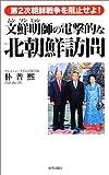 文鮮明師の電撃的な北朝鮮訪問—第2次朝鮮戦争を阻止せよ! (『証言』普及版シリーズ (3))