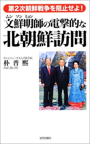 文鮮明師の電撃的な北朝鮮訪問―第2次朝鮮戦争を阻止せよ!