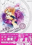 …すぎなレボリューション 1 (モーニングワイドコミックス)