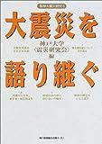 大震災を語り継ぐ (阪神大震災研究5)