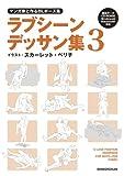 マンガ家と作るBLポーズ集 ラブシーンデッサン集 3 (CDデータ付)