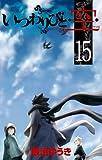 いつわりびと◆空◆ 15 (少年サンデーコミックス)