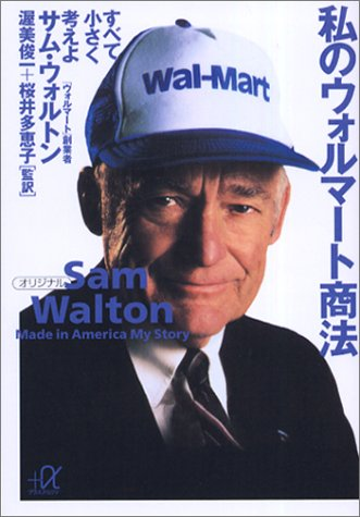 私のウォルマート商法 すべて小さく考えよ